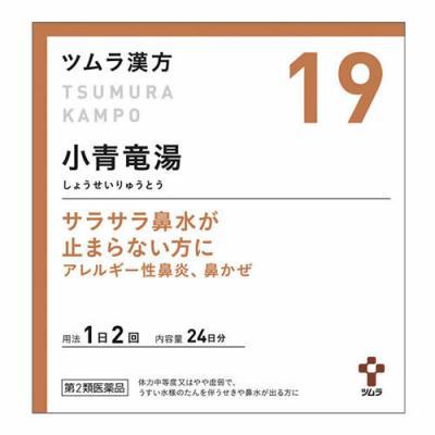 〔19〕ツムラ漢方 小青竜湯エキス顆粒