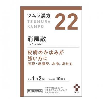 〔22〕ツムラ漢方 消風散エキス顆粒