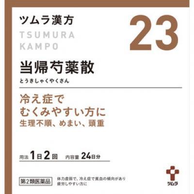 〔23〕ツムラ漢方 当帰シャク薬散料エキス顆粒