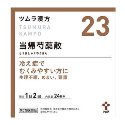 〔23〕ツムラ漢方 当帰シャク薬散料エキス顆粒 48包