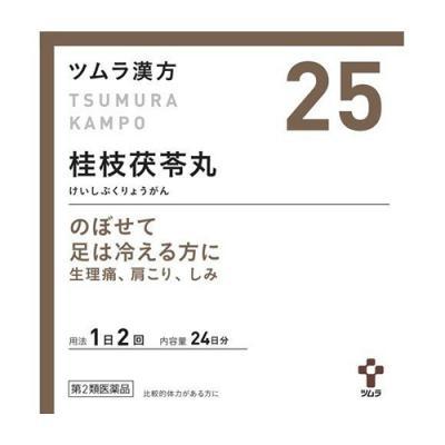 〔25〕ツムラ漢方 桂枝茯苓丸料エキス顆粒A