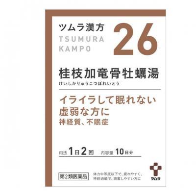 〔26〕ツムラ漢方 桂枝加竜骨牡蠣湯エキス顆粒