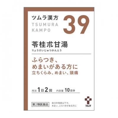 〔39〕ツムラ漢方 苓桂朮甘湯エキス顆粒