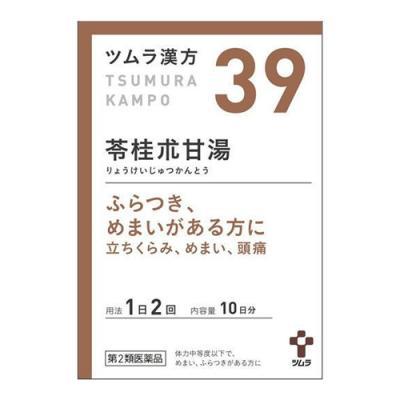 ツムラ漢方 苓桂朮甘湯エキス顆粒 20包