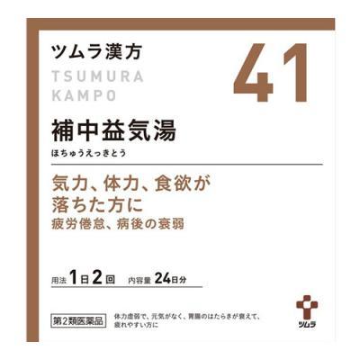 [41] ツムラ漢方 補中益気湯エキス顆粒
