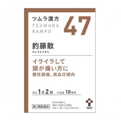 〔47〕ツムラ漢方 釣藤散エキス顆粒