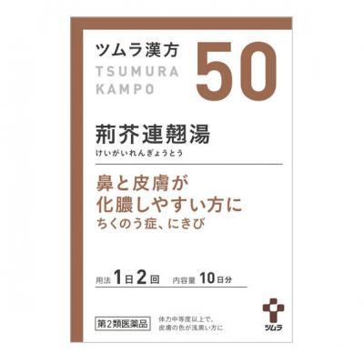 〔50〕ツムラ漢方 荊芥連翹湯エキス顆粒 20包