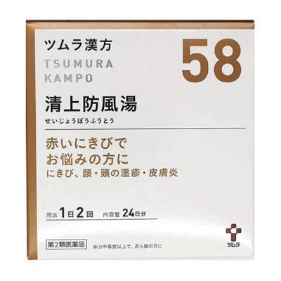 〔58〕ツムラ漢方 清上防風湯エキス顆粒 48包