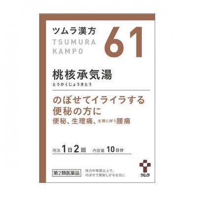 〔61〕ツムラ漢方 桃核承気湯エキス顆粒