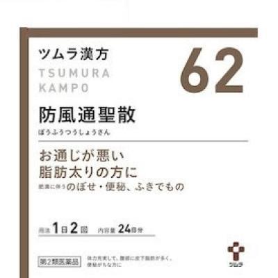 [62] ツムラ漢方 防風通聖散エキス顆粒