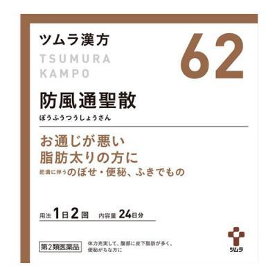 〔62〕ツムラ漢方 防風通聖散エキス顆粒