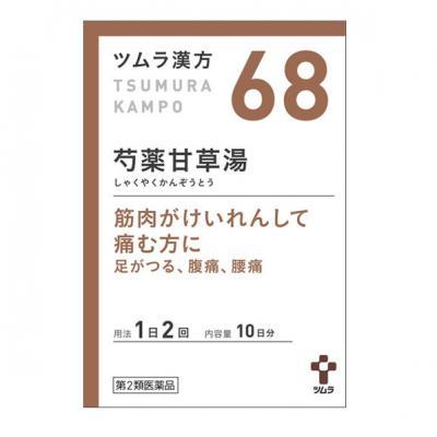 〔68〕ツムラ漢方 芍薬甘草湯エキス顆粒