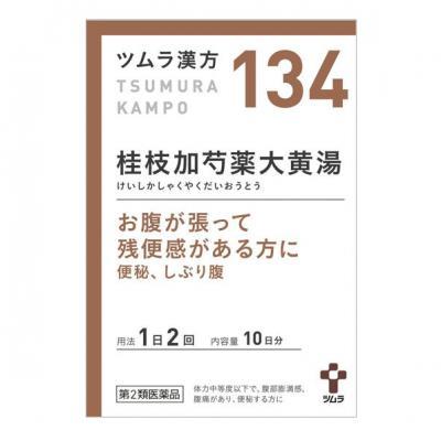 〔134〕ツムラ漢方 桂枝加芍薬大黄湯エキス顆粒