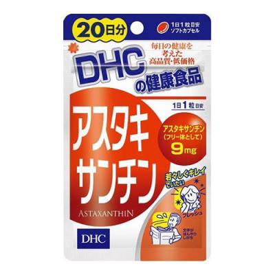 DHC アスタキサンチン 20粒