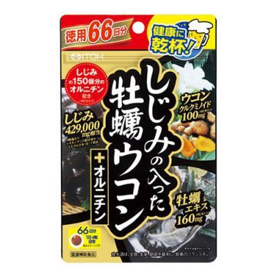 井藤漢方 しじみの入った牡蠣ウコン+オルニチン 264粒