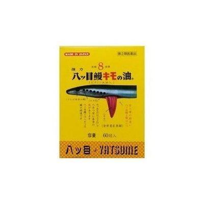 強力八ッ目鰻キモの油(ビタミンA油入)