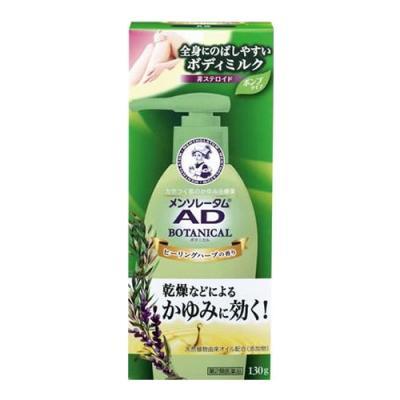 メンソレータム ADボタニカル乳液 130g