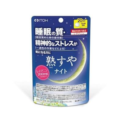 井藤漢方 熟すやナイト 80粒 (20日分)