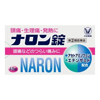 ナロン錠 48錠