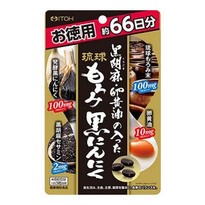 井藤漢方 黒胡麻・卵黄油の入った琉球もろみ黒にんにく 198粒