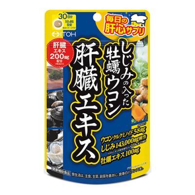井藤漢方 シジミ牡蠣ウコン肝臓エキス 120粒