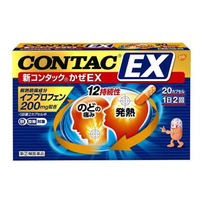 新コンタック かぜEX