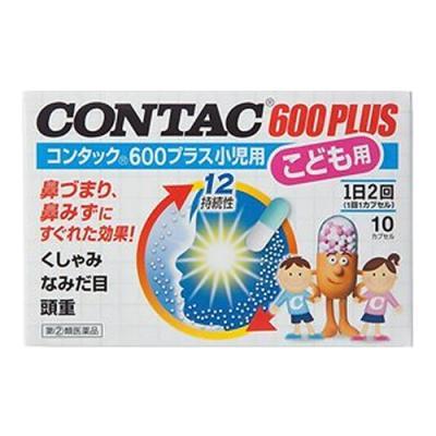 コンタック 600プラス 小児用