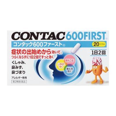 コンタック 600ファースト