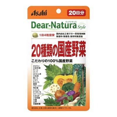 ディアナチュラスタイル 20種類の国産野菜 80粒