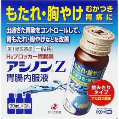 アシノンZ胃腸内服液