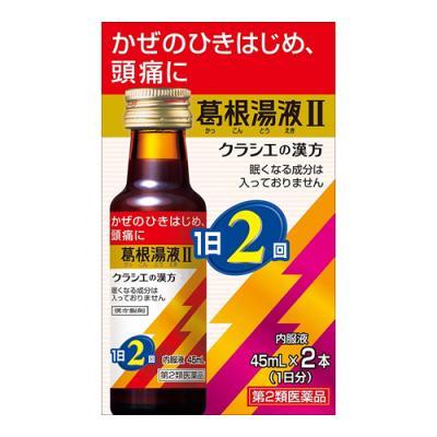 クラシエ 葛根湯液2