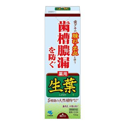 生葉(しょうよう)c 100g