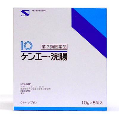 ケンエー 浣腸10