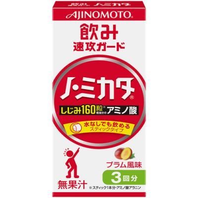 ノ・ミカタ 3本