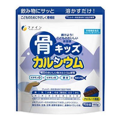 ファイン 骨キッズカルシウム 140g (チョコレート風味)