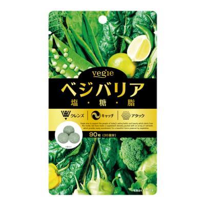 ベジエ ベジバリア塩糖脂 90粒 (30回分)