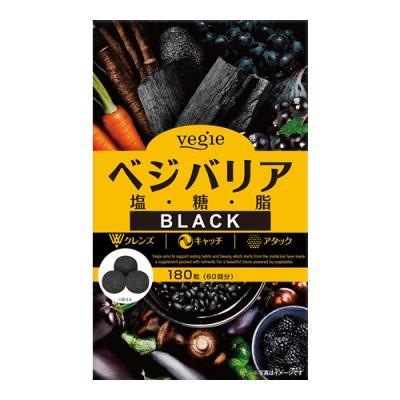 ベジエ ベジバリア塩糖脂ブラック 180粒 (60回分)