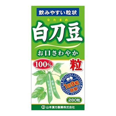 山本漢方 白刀豆粒 100% 280粒