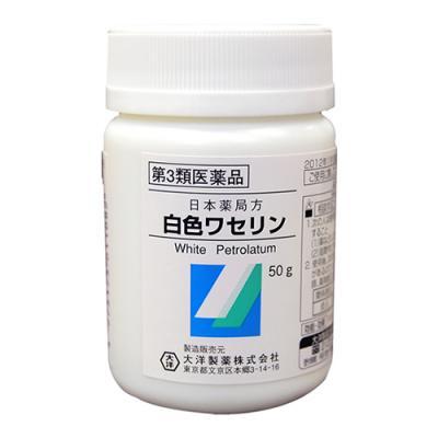 大洋製薬 白色ワセリン 50g