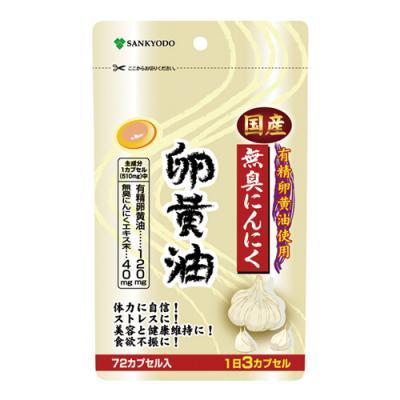 YUWA(ユーワ) AL/にんにく卵黄油 72カプセル