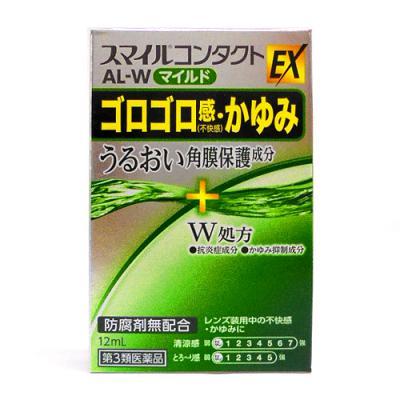 スマイルコンタクトEX AL-Wマイルド