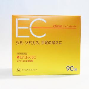 新エバユースEC