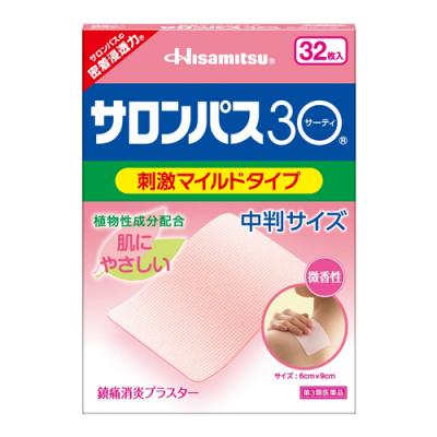 サロンパス30(サーティ)中判