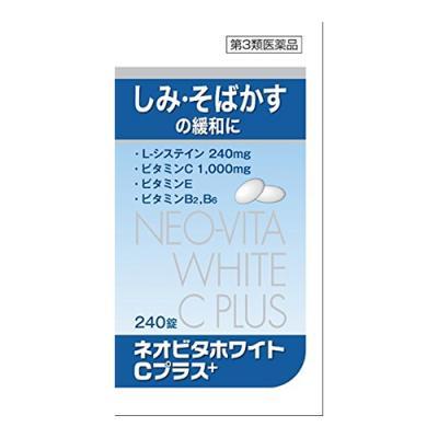 ネオビタホワイトCプラス「クニヒロ」・ 240錠