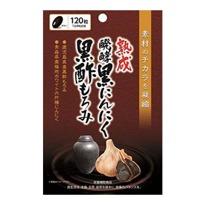 熟成 発酵黒にんにく 黒酢もろみ 120粒