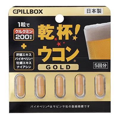 ピルボックスジャパン 乾杯ウコンGOLD 5粒