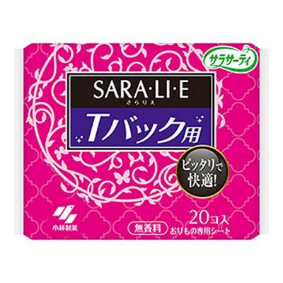 サラサーティ SARA・LI・E(さらりえ)Tバック用 20個