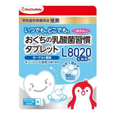 チュチュベビー L8020乳酸菌 タブレットタイプヨーグルト